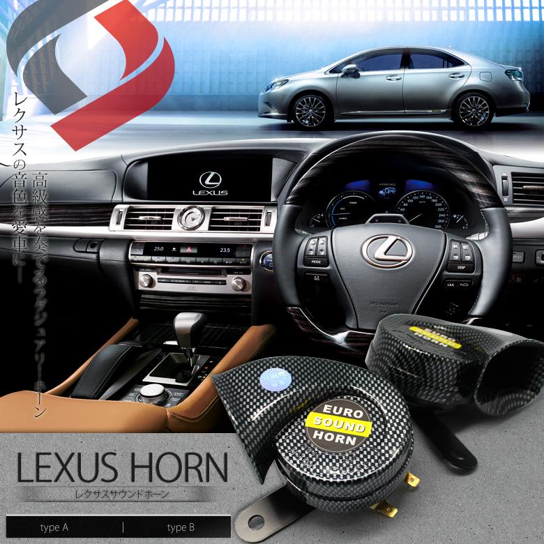 12V車用 レクサスホーン A/Bタイプ 高級感 LEXUS クラクション 音