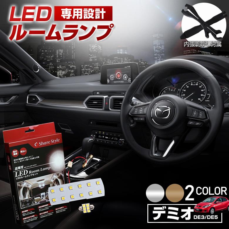 超激明 マツダ デミオ DE3/DE5系 LED ルームランプセット!! 3chip SMD使用 オリジナル設計!!
