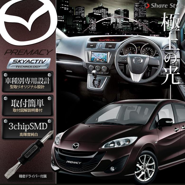 超激明 マツダ プレマシー CREW 専用 LED ルームランプセット!! 3chip SMD使用 オリジナル設計!!