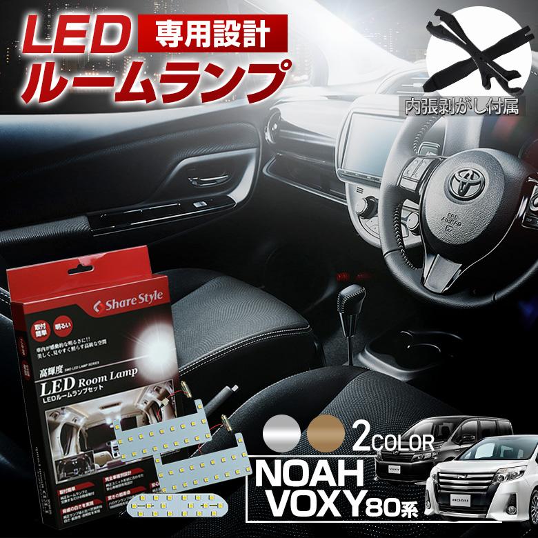 超激明 80系ヴォクシー/80系ノア (VOXY・NOAH) ZRR8# 専用 LED ルームランプセット 3chip SMD全使用[K]