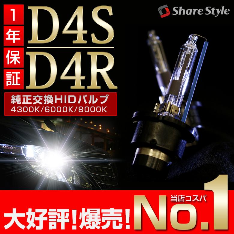 【高品質で大好評】純正HID交換用ヘッドライトバルブ D4S/D4R 1年保証 最新のHID装着車対応!! 607