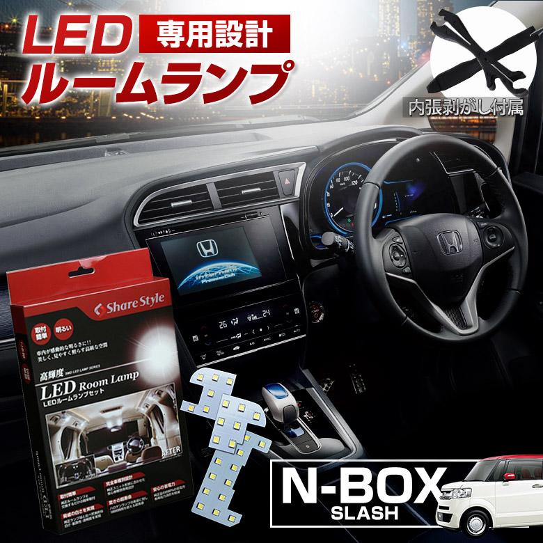 NBOX スラッシュ  slash ルームランプ JF1/JF2 LEDルームランプ LEDライト 室内灯 N-BOXスラッシュ[K]