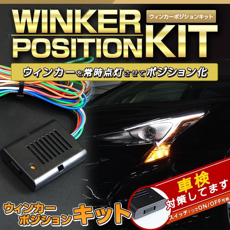 ポジション キット ウインカー