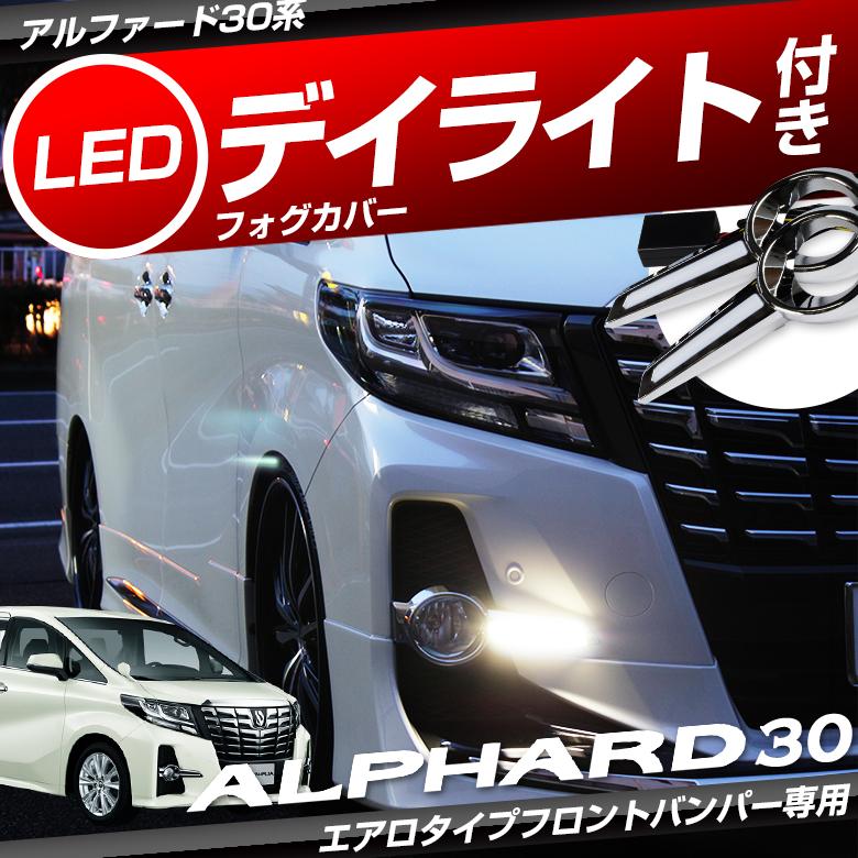 アルファード30 デイライト付きフォグカバー LEDデイライト