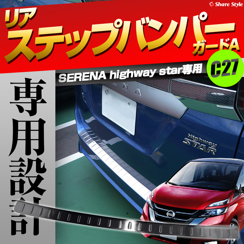 セレナ C27 リアステップバンパーガードA 1p ハイウェイスター専用 カバー エアロパーツ 削り出し加工 ステンレス製