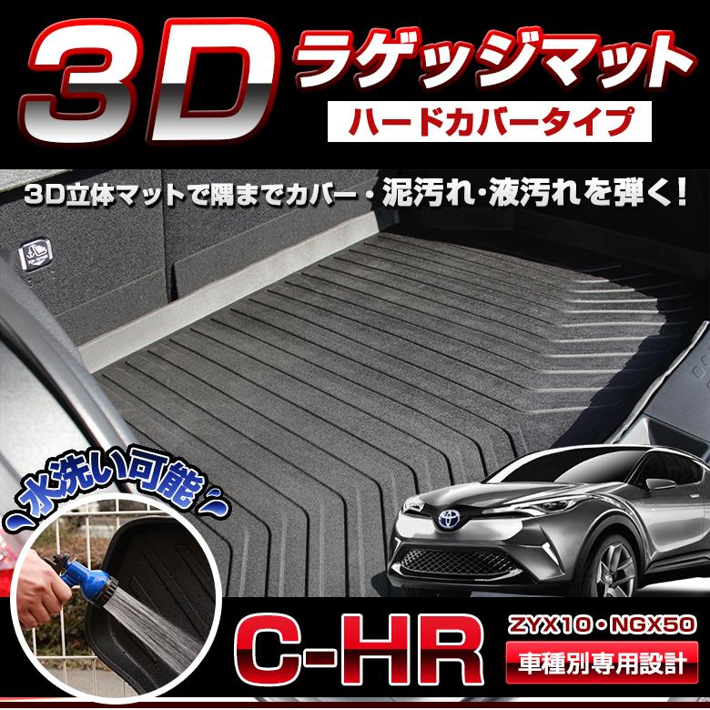 C-HR 3Dラゲッジマット 車種別専用設計カーマット 様々な汚れから車を守る アウトドア好きな方は必見のトランクアイテム