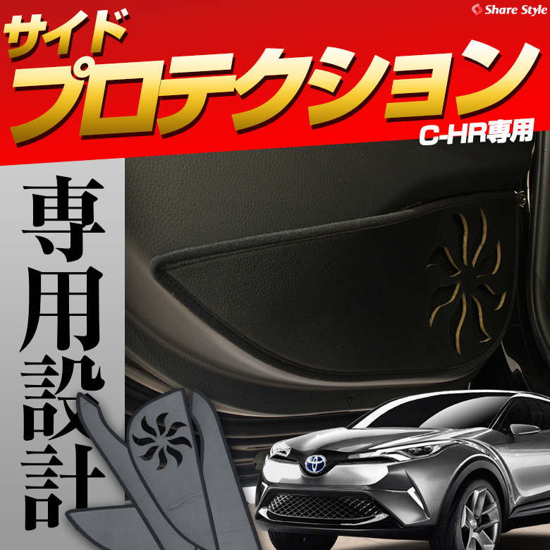 C-HR サイドプロテクション 車種別専用設計インテリアパーツ PVC 靴汚れ防止 靴傷防止