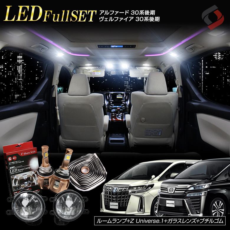 アルファード ヴェルファイア 30系 後期専用 LED フォグランプ ガラスレンズユニット ブチルゴム ルームランプ がフルセットでお得価格 [J]