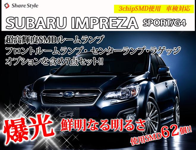 SUBARU インプレッサ(IMPREZA) 全純白3chip SMD採用 ポン付けタイプ LEDルームランプセット[1E][K]