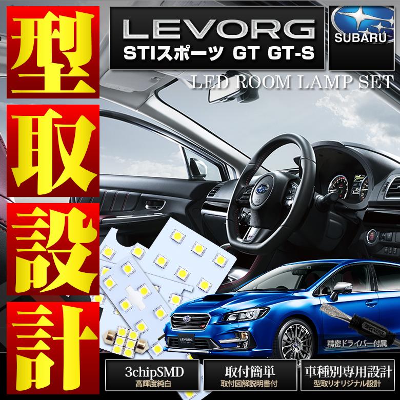 SUBARU レヴォーグ LEDルームランプ STIスポーツ用 GT用 GT-S用 VM型 アイサイトあり車専用 超豪華  3chip SMD 専用設計 【専用ドライバー付】