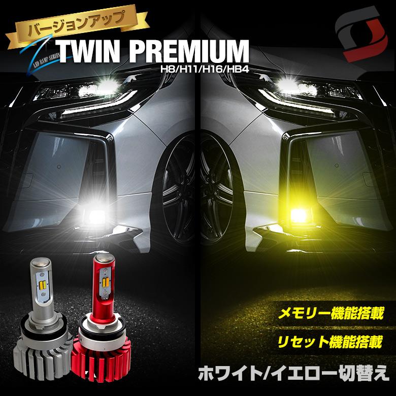 【新機能追加】イエロー&ホワイトカラー発光搭載ダブルカラーフォグランプ [J]