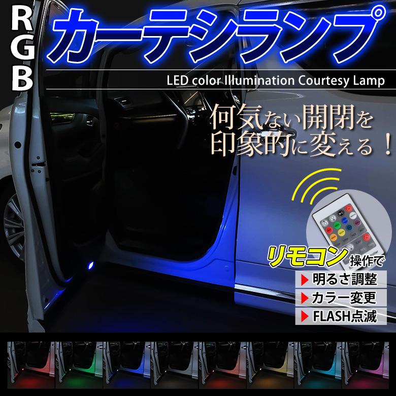 RGBカーテシランプ トヨタ車汎用 2P