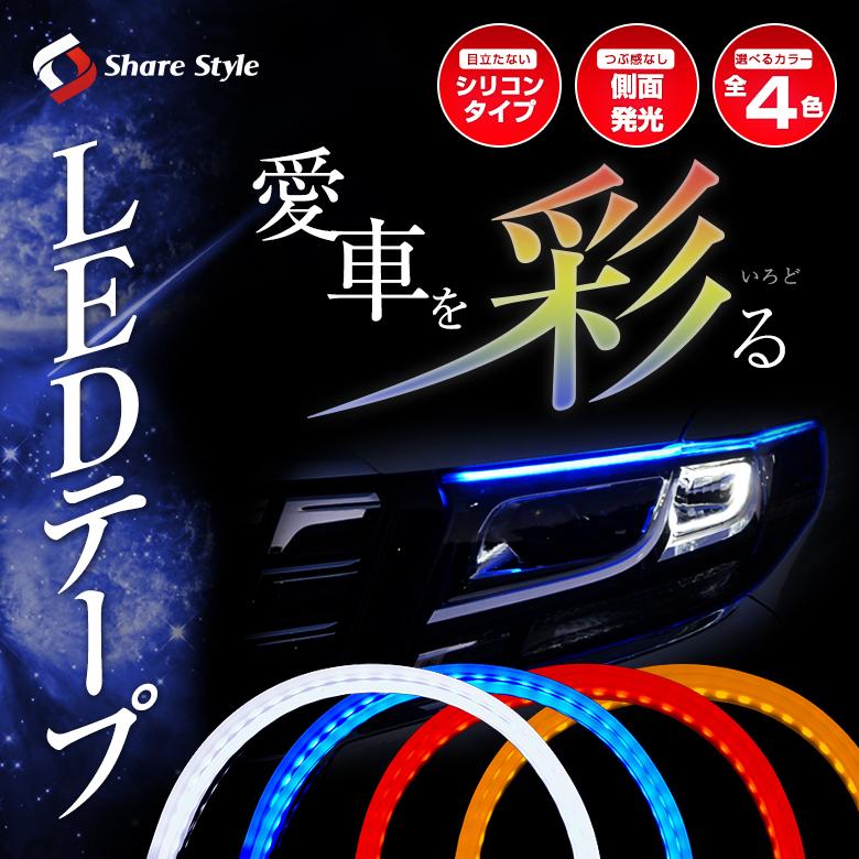 【衝撃価格】極薄シリコンLEDテープ90cm全4色[A][J]