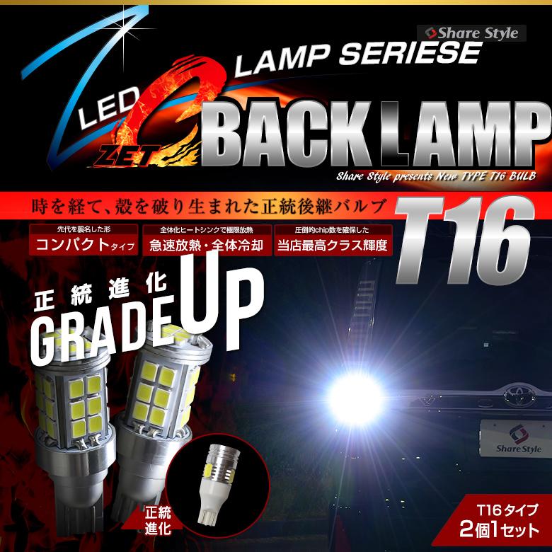 ZCバックランプ T16 長年の殻を破り進化を遂げた【 ZC BACK LAMP 】 ゼットシーバックランプ[O]