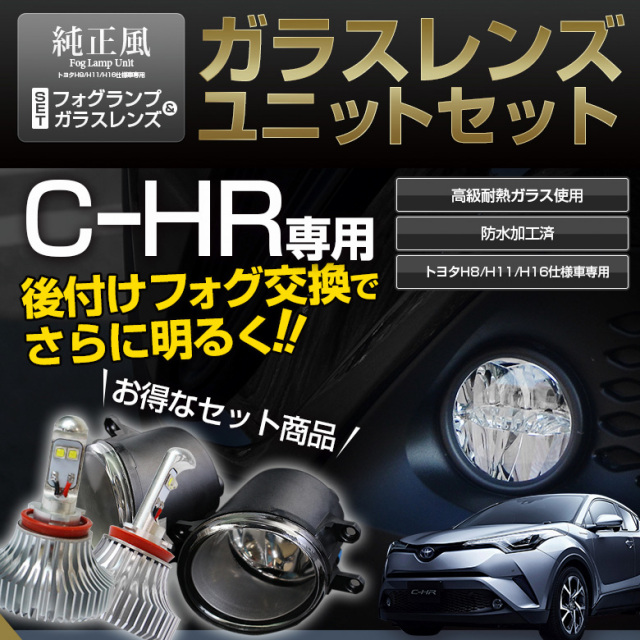 C-HR専用フォグレンズユニットセット 純正LEDフォグ交換専用