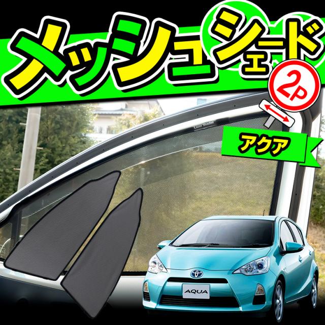 トヨタ アクア専用 メッシュシェード 2P