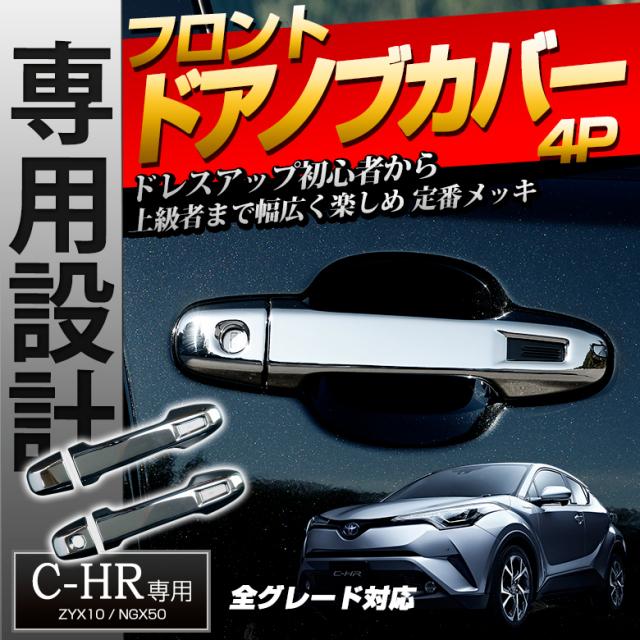 C-HR 前期 後期 ドアノブカバーメッキ 全グレード対応 メッキカバー ドアハンドル メッキ加工 4p[J]