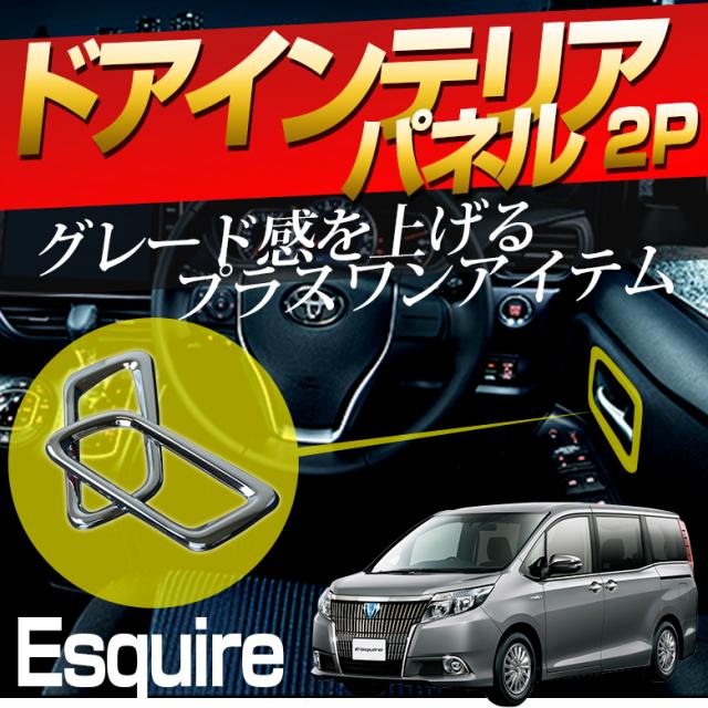 エスクァイア 80系 ドアインテリアパネル 2P TOYOTA トヨタ Esquire[A]