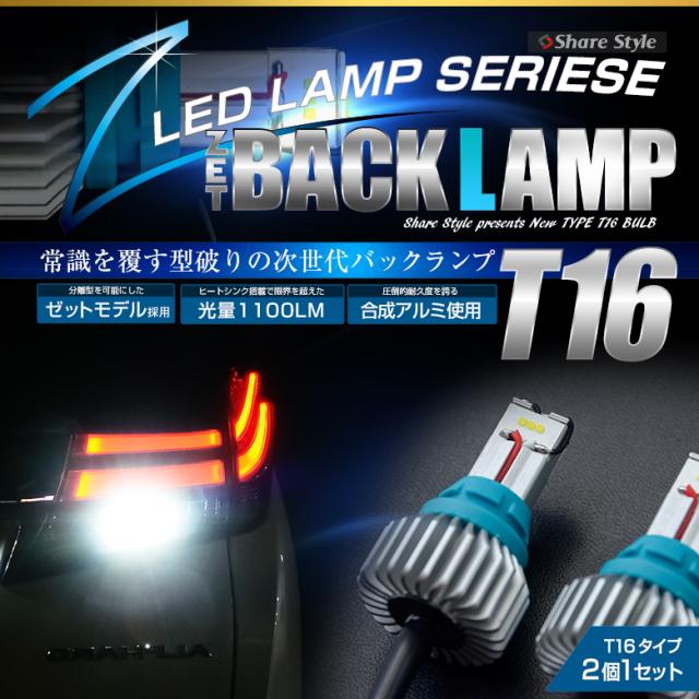 バックランプ T16 常識を覆す型破りの次世代バックランプ【 Z BACK LAMP 】 ゼットバックランプ
