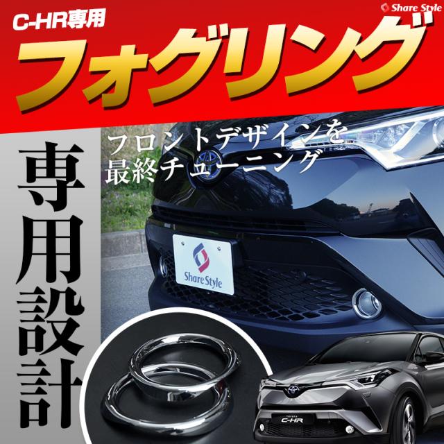 C-HR フォグリング 2P TOYOTA トヨタ CHR