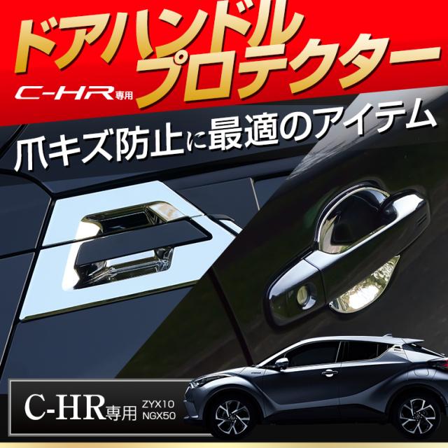 C-HR 前期 後期 対応 ドアハンドルプロテクター ABS樹脂 メッキカバー[J]