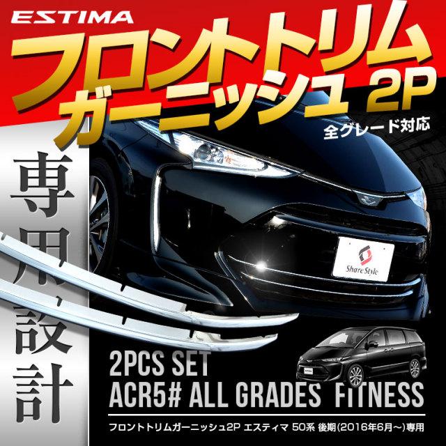 エスティマ 50系 後期(2016年6月以降) 専用 フロントトリムガーニッシュ2P