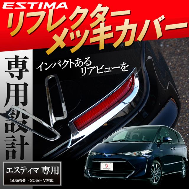 エスティマ50系後期(2016年6月~)専用 リフレクターカバー 2P
