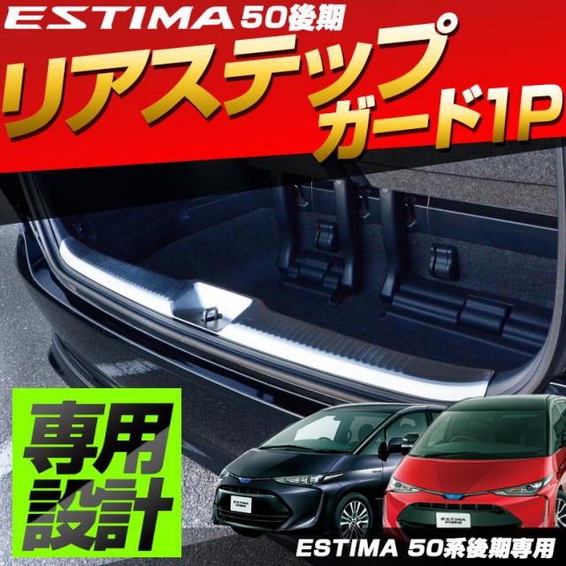 エスティマ 50系後期(2016年6月~)専用 リアステップガード1P