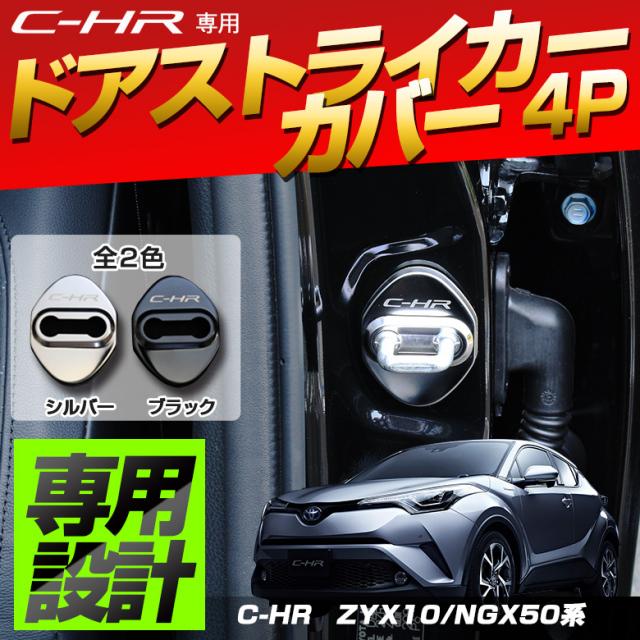 C-HR専用 ドアストライカーカバー 4p