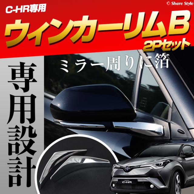 C-HR ウィンカーリムB 2P TOYOTA トヨタ CHR