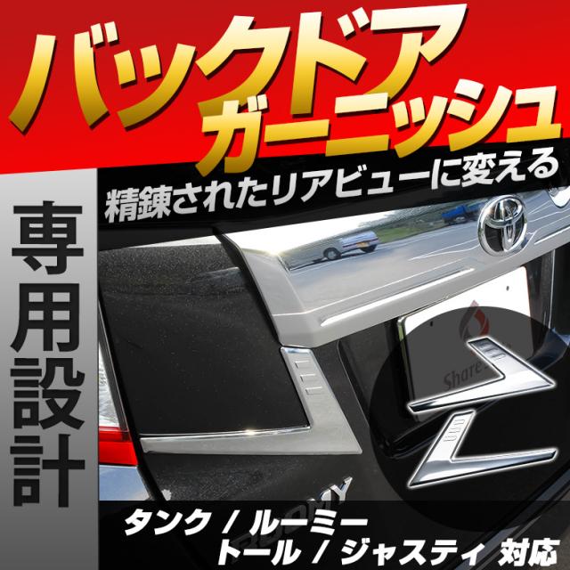 タンク・ルーミー・ジャスティ・トール専用 バックドアガーニッシュ 2p