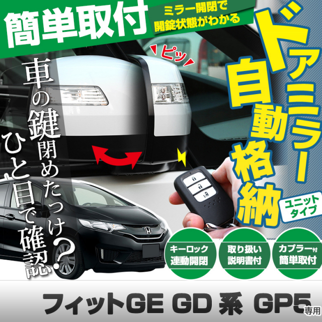 フィット GE GD GK GP5 ドアミラー 自動格納