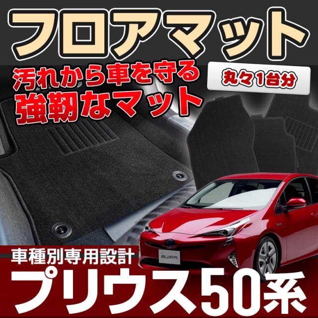 プリウス50系 フロアマット 車種別専用設計カーマット シンプルデザインで汎用性抜群 お買い求めやすいお値段で颯爽登場 純正風フロアマット