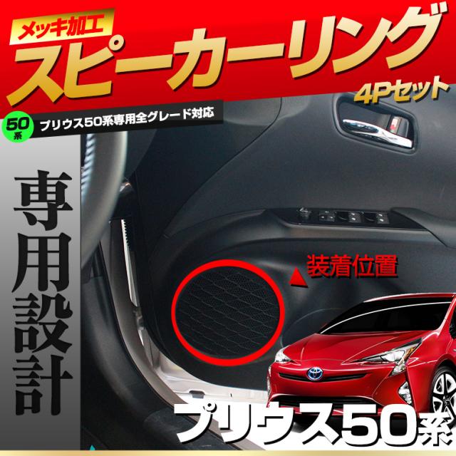 プリウス 50系 スピーカーリング 4P【ABS樹脂 メッキ加工 50系 プリウス カバー カスタムパーツ】
