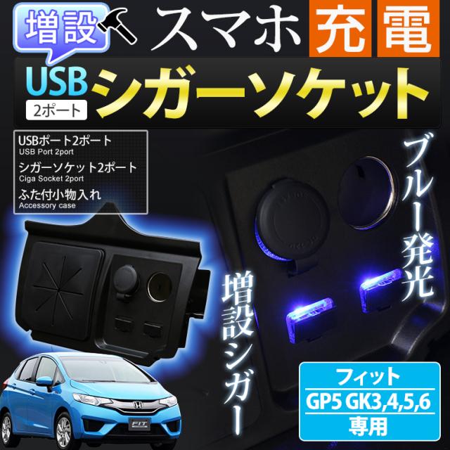 フィット GP5 GK 増設用USB付シガーソケット ブラック USBポート シガーソケット 2ポート フロントコンソールボックス