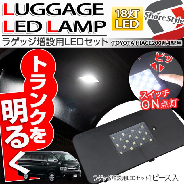 ハイエース 200系 4型 LEDラゲッジランプ 増設 LED 18連 夜間作業 アウトドアなどに超便利