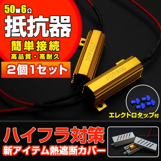 抵抗器 ウィンカー球 をLED球に変更の際必須 アルミヒートシンク搭載ハイフラ防止50W 6Ω 2個1セット[K]