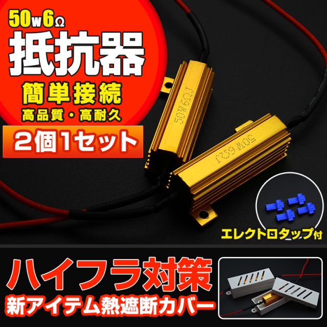抵抗器 ウィンカー球 をLED球に変更の際必須 アルミヒートシンク搭載ハイフラ防止50W 6Ω 2個1セット