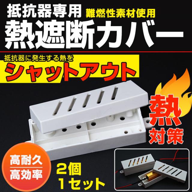 抵抗器カバー 抵抗器から発生する熱を遮断 難燃性素材を使用してるので安心長持ち 2個1セット