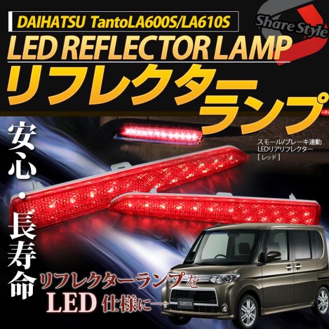タント 600S 610S リフレクターランプ LED ブレーキランプ連動 [レッド] 取付簡単 反射板