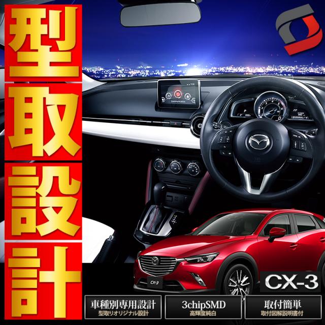 CX-3 LEDルームランプ セット 3chip SMD cx-3専用設計 (専用ドライバー付)