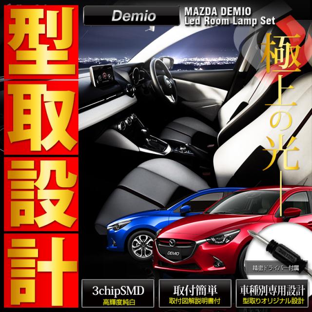 デミオ DJ系 LEDルームランプ セット 3chip SMD デミオ専用設計 (専用ドライバー付)
