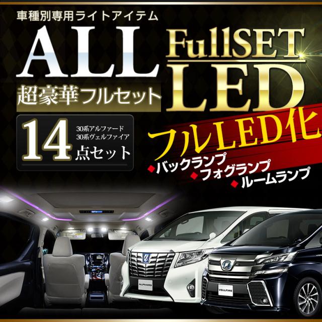 ヴェルファイア 30 アルファード 30 フルセットLED化 LEDフォグランプ LEDルームランプ LEDバックランプ 超豪華14点フルセット
