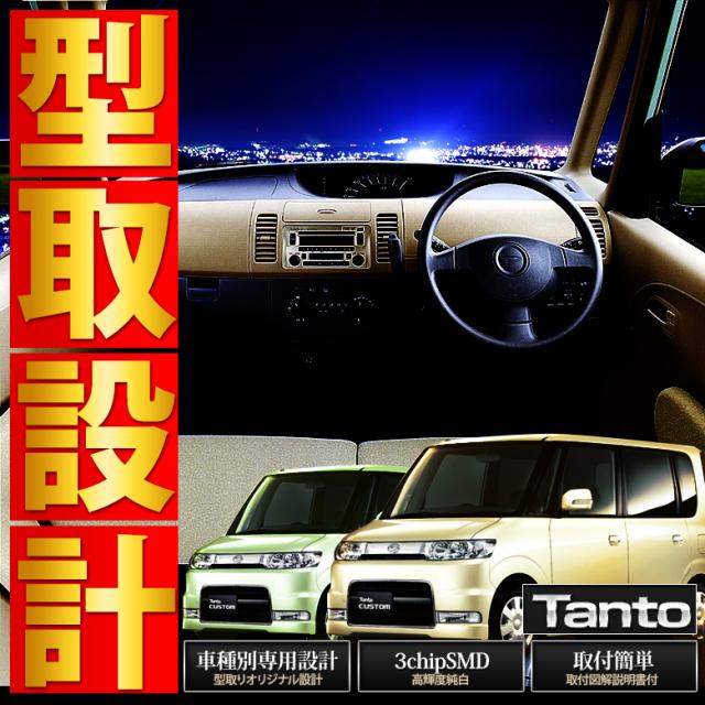 タント / タントカスタム L350S/L360S 専用設計 LEDルームランプ SMD  ホワイト 純白 TANTO/TANTO CUSTOM 専用設計 【専用ドライバー付】