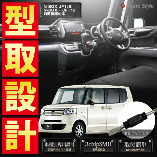 超激明 HONDA(ホンダ) N BOX/N BOX+/カスタム ルームランプ 超豪華セット!! 3chip SMD全使用 019