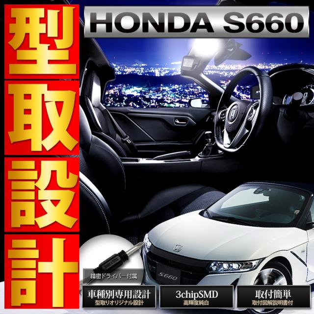 S660 LEDルームランプ HONDA 完全型取り設計 超豪華 LED ルームランプ セット 3chip SMD S660専用設計 【専用ドライバー付】