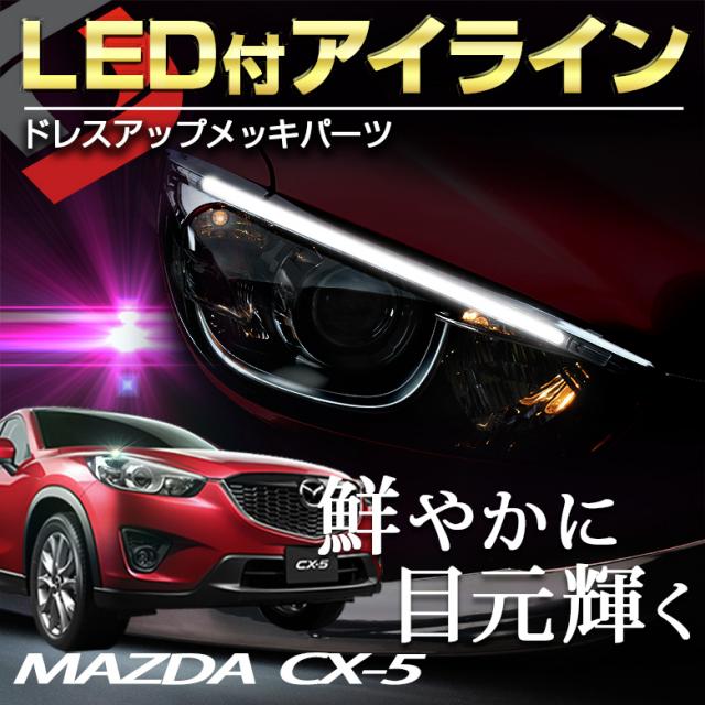 CX-5 前期専用 ヘッドライトアイラインメッキ LEDチューブ付 ホワイト(ポジション・デイライトで点灯) アンバー(ウィンカーと連動) 貼付簡単 ラグジュアリー感UP カスタムパーツ