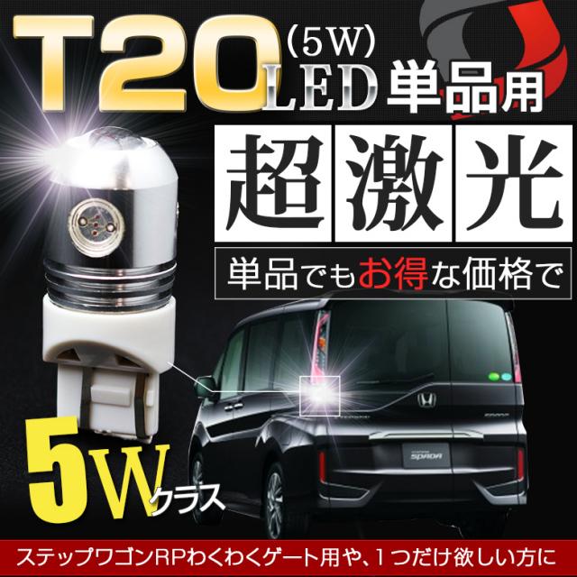 ステップワゴン RP T20 バックランプ LED ホワイト HID級 明るさ実質5Wでウェッジ球 LEDバルブ シングル ダブル 交換 単品 ピンチ部違い取付可能