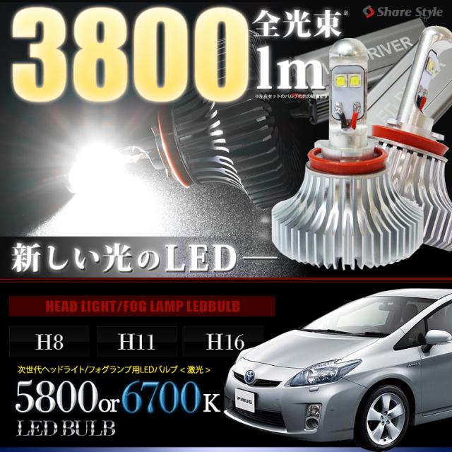 プリウス 30系 フォグ LED フォグランプ