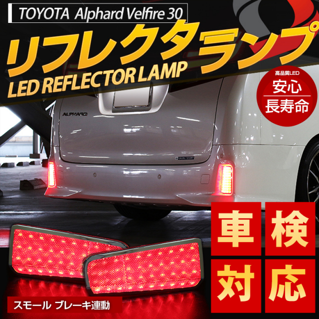 ヴェルファイア 30系 アルファード 30系 リフレクター ブレーキランプ LED 車検対応 エアログレード専用[K]